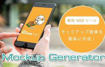 簡単・無料でモックアップ画像を作成できるWEBツール「MOCKUP GENERATOR」