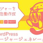 WordPress用「ページャー」ジェネレーター:コードを簡単に作成
