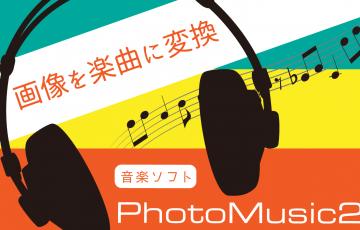 画像を楽曲に変換してくれる音楽ソフト「PhotoMusic 2」:フリー版有り