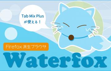 Firefox派生ブラウザ「Waterfox」:Tab Mix Plusも使えます