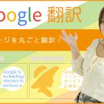 「Google 翻訳」でWEBページを丸ごと翻訳