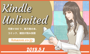 「Kindle Unlimited」で良書を探してみた 2018年5月