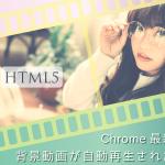 Chrome最新版にて背景動画が自動再生されない事象:原因と対処方法