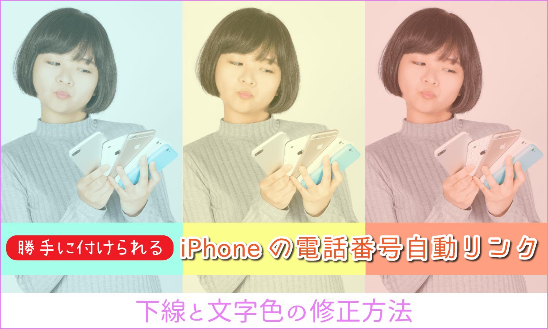 iPhoneの電話番号自動リンク:下線と文字色の修正方法