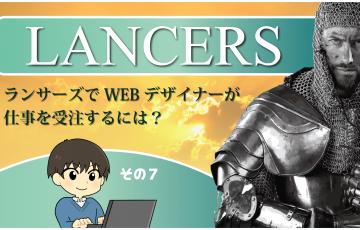 ランサーズでWEBデザイナーが仕事を受注するには?(その7)ランサーズストアの有効活用