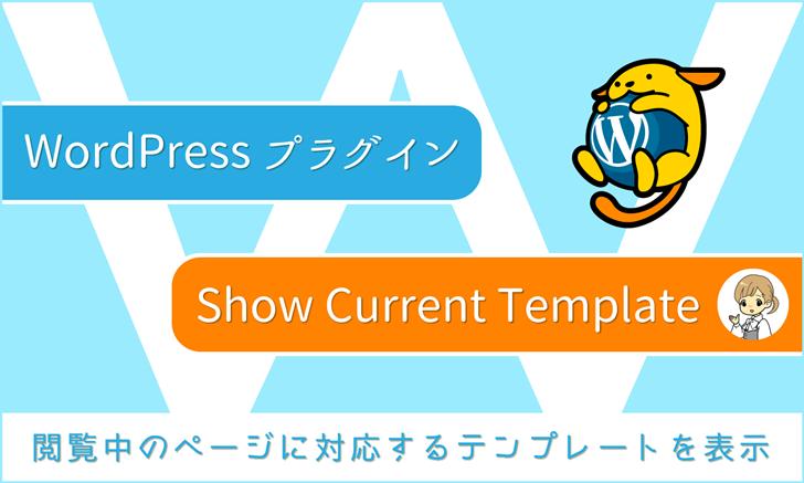 WordPressプラグイン:閲覧中のページに対応するテンプレートを表示「Show Current Template」