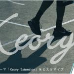 WordPressテーマ「Xeory Extension」をカスタマイズ(その2)構想と初期設定