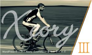 WordPressテーマ「Xeory Extension」をカスタマイズ(その3)初期設定:SNS連携・カラー設定等