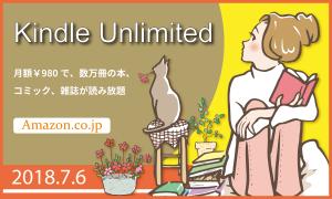 「Kindle Unlimited」で良書を探してみた 2018年7月