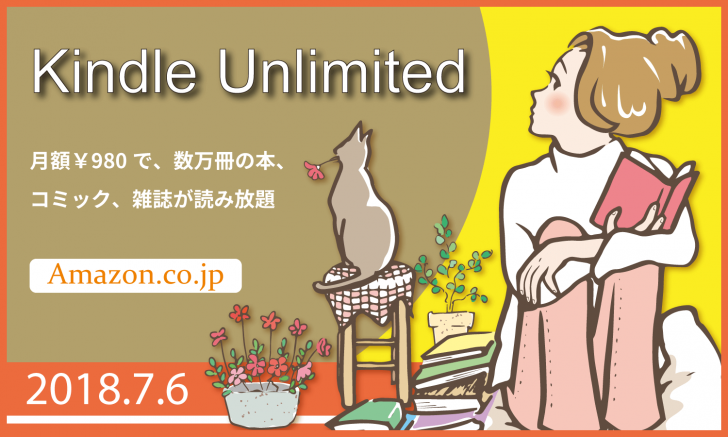 「Kindle Unlimited」で良書を探してみた 2018年7月