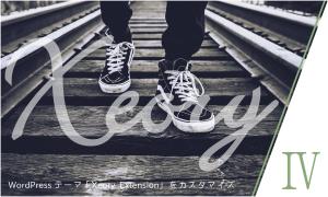 WordPressテーマ「Xeory Extension」をカスタマイズ(その4)テーマ設定:クローズアップ記事・他