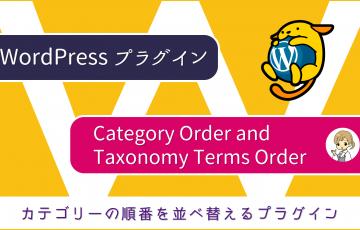 WordPressプラグイン:カテゴリーの順番を並び替える「Category Order and Taxonomy Terms Order」