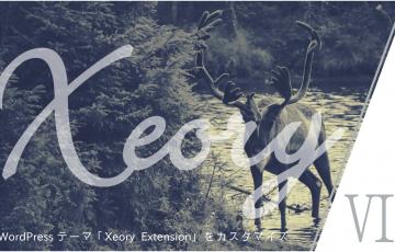 WordPressテーマ「Xeory Extension」をカスタマイズ(その6)メニュー・ウィジェット・CTAの設定