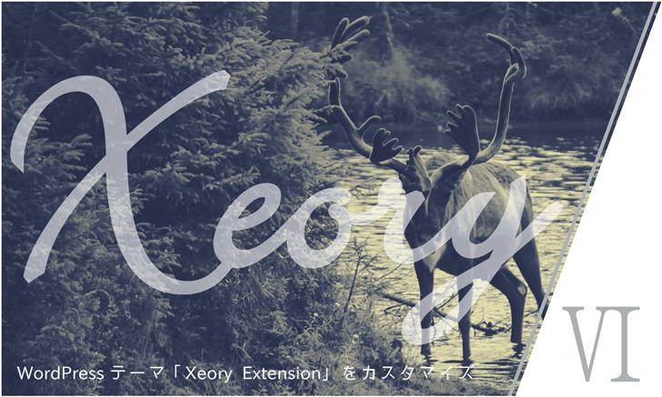 WordPressテーマ「Xeory Extension」をカスタマイズ(その6)メニュー・ウィジェット・CTAの設定:他