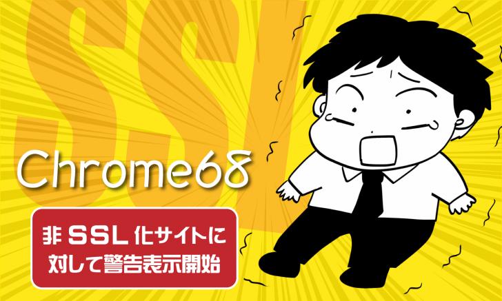 Chrome68:非SSL化サイトに対して警告表示開始