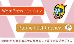 WordPressプラグイン:公開前の記事を第三者に見せることができる「Public Post Preview」