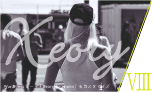 WordPressテーマ「Xeory Extension」をカスタマイズ(その8)CSSカスタマイズ:トップページの色・形状変更
