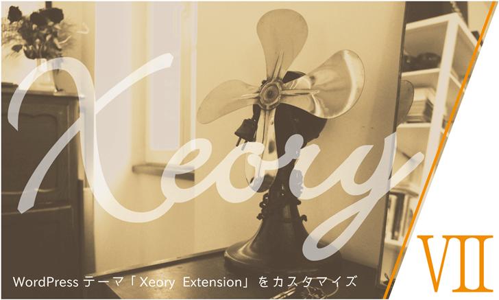 WordPressテーマ「Xeory Extension」をカスタマイズ(その7)CSSカスタマイズ:ファーストビュー変更・他