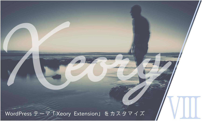 WordPressテーマ「Xeory Extension」をカスタマイズ(その9)CSSカスタマイズ:固定・投稿ページの色・形状変更