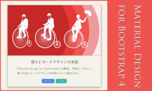 Material Design for Bootstrap4(その1)導入とカードデザインの実装