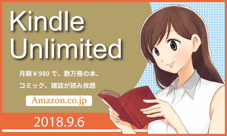 「Kindle Unlimited」で良書を探してみた 2018年9月