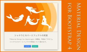Material Design for Bootstrap4(その3)シャドウとホバーエフェクトの実装