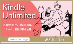 「Kindle Unlimited」で良書を探してみた 2018年11月