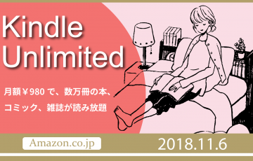 「Kindle Unlimited」で良書を探してみた 2018年11月