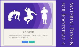 Material Design for Bootstrap4(その4)マスクの実装