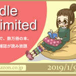 「Kindle Unlimited」で良書を探してみた 2019年1月