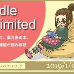「Kindle Unlimited」で良書を探してみた 2019年1月