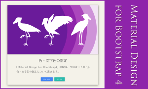 Material Design for Bootstrap4(その5)色・文字色の指定