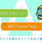 WordPressプラグイン:テーマをテストする際に便利な「WP Theme Test」
