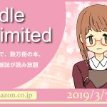 「Kindle Unlimited」で良書を探してみた 2019年3月