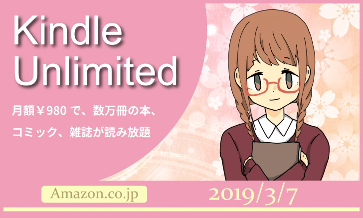「Kindle Unlimited」で良書を探してみた 2019年3月