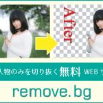 【無料・簡単】画像の人物のみを切り抜くWEBサービス:有料プロ版も有り