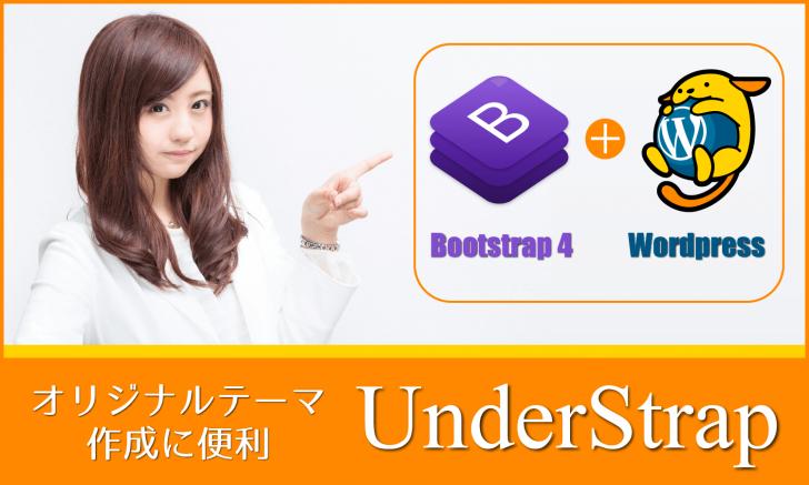 WordPressオリジナルテーマ作成に便利な「UnderStrap」:Bootstrap4実装