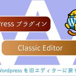 Wordpressを旧エディターに戻すプラグイン「Classic Editor」