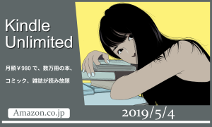 「Kindle Unlimited」で良書を探してみた 2019年5月