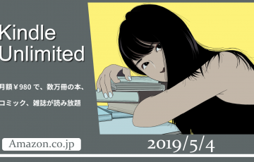 「Kindle Unlimited」で良書を探してみた 2019年5月