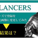 ランサーズにて登録を実名・実画像に変更した結果・・