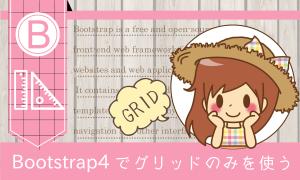 【超簡単!】Bootstrap4でグリッドのみを使う