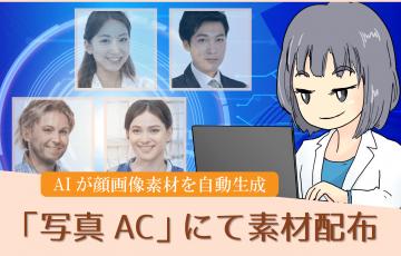 「写真AC」AIが自動生成した顔画像素材の配布開始
