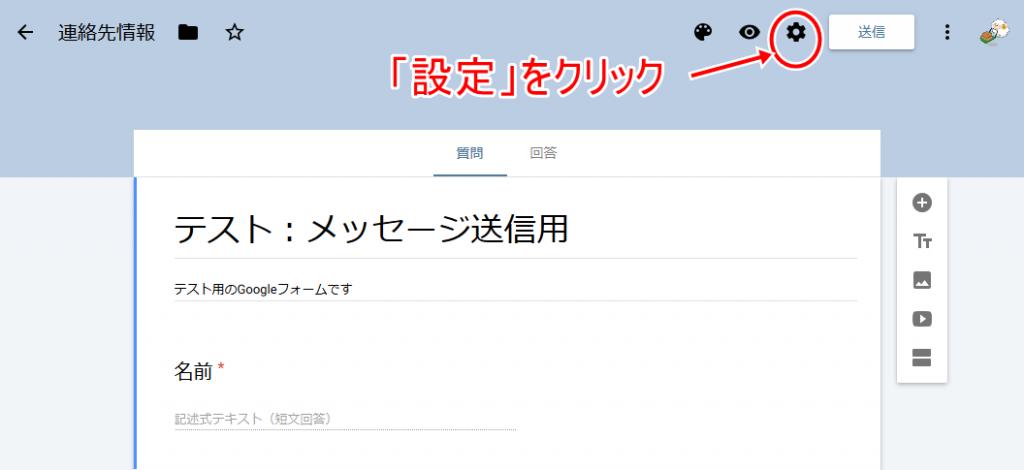 ログイン グーグル フォーム Googleフォームをログイン不要で回答できるように設定する方法!