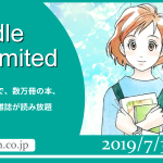「Kindle Unlimited」で良書を探してみた 2019年7月