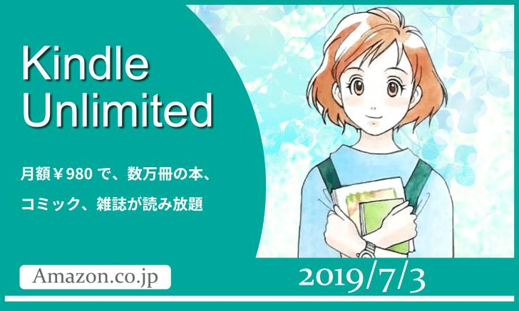 「Kindle Unlimited」で良書を探してみた 2019年7月