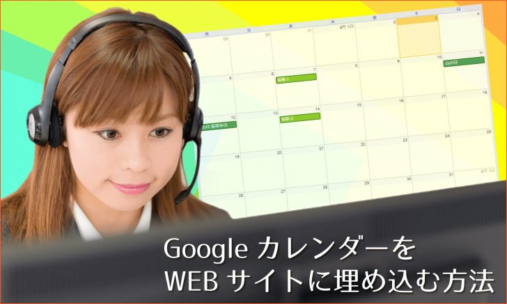 GoogleカレンダーをWEBサイトに埋め込む方法