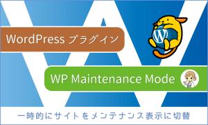 WordPressプラグイン:サイトをメンテナンス表示に切替える「WP Maintenance Mode」