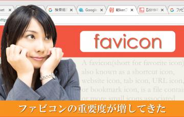 俄然、WEBサイトでファビコンが重要になってきた!