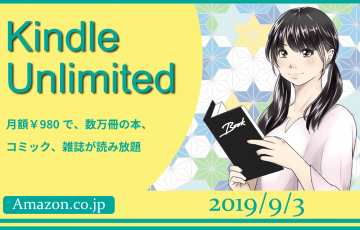「Kindle Unlimited」で良書を探してみた 2019年9月